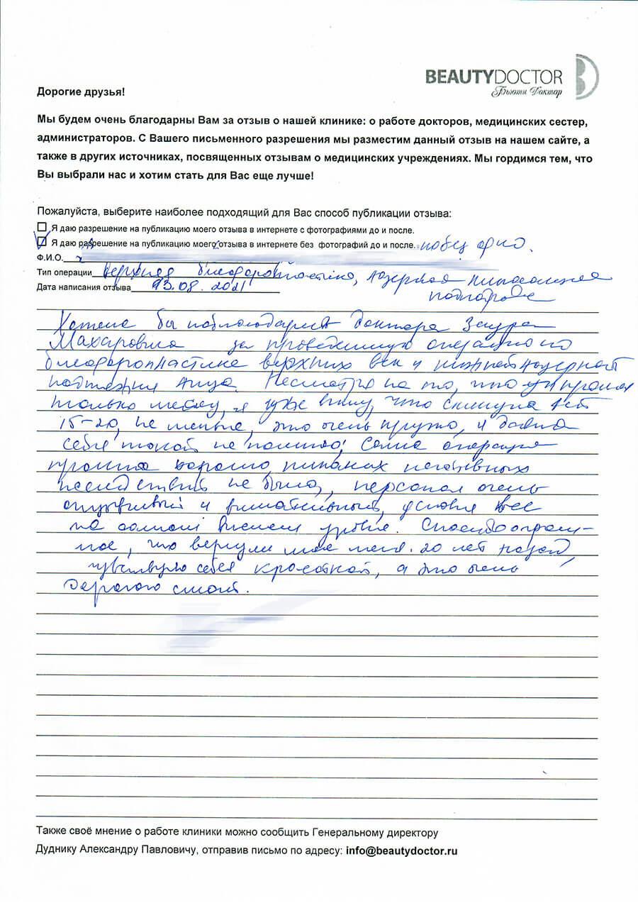 Отзыв о лазерной подтяжке лица, Бытдаев