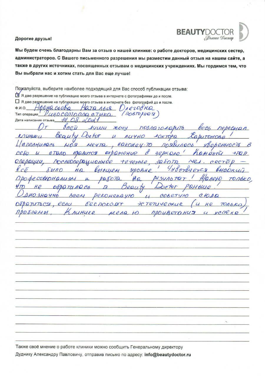Отзыв о риносептопластике, хирург Харитонов