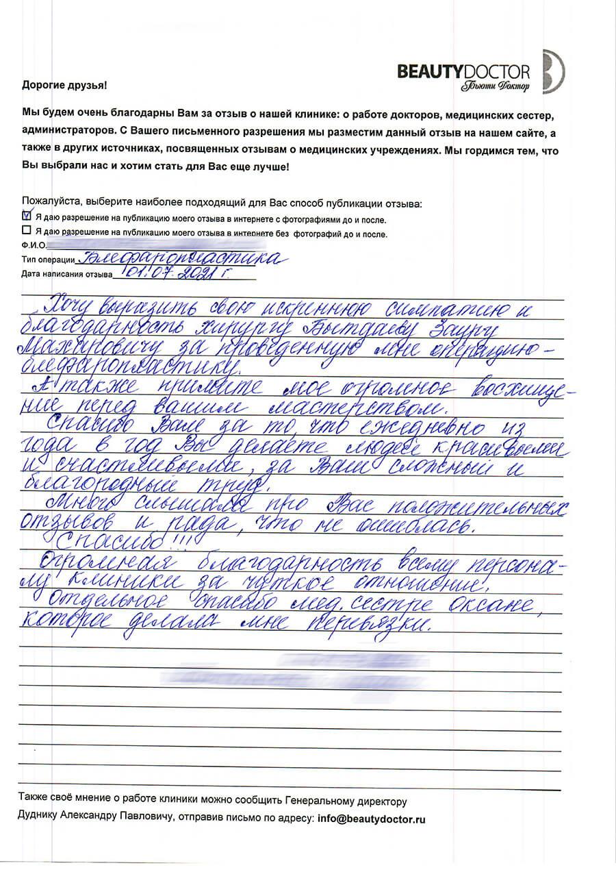 Отзыв о блефаропластике, хирург Бытдаев Заур